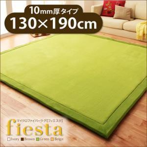 フィエスタ 厚さ10mmタイプ130×190cm umekiti