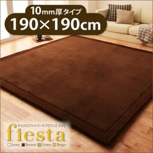 フィエスタ 厚さ10mmタイプ190×190cm umekiti