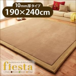 フィエスタ 厚さ10mmタイプ190×240cm umekiti