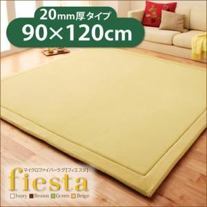 フィエスタ 厚さ20mmタイプ90×120cm umekiti
