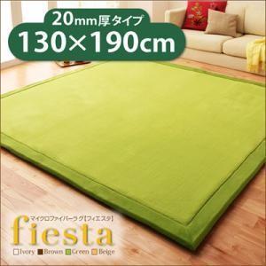 フィエスタ 厚さ20mmタイプ130×190cm umekiti