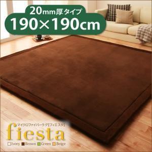 フィエスタ 厚さ20mmタイプ190×190cm umekiti