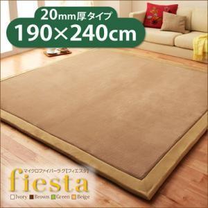 フィエスタ 厚さ20mmタイプ190×240cm umekiti