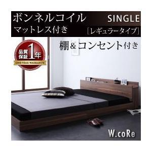 ベッド シングル フロアベッド ボンネルコイルマットレス レギュラー付 ベット|umekiti