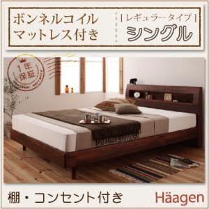 ベッド シングル マットレス付き デザインベッド ボンネルコイル レギュラー|umekiti
