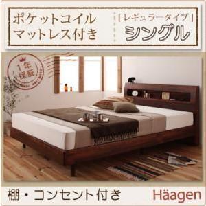 ベッド シングル マットレス付き デザインベッド ポケットコイル レギュラー|umekiti
