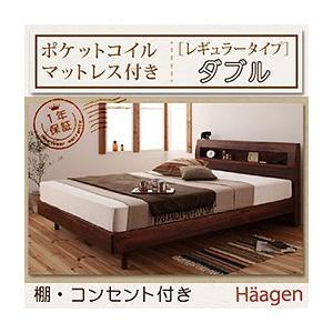 ベッド ダブル マットレス付き デザインベッド ポケットコイル レギュラー|umekiti