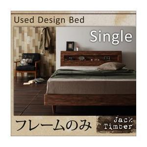 ベッド シングル フレームのみ 棚・コンセント付き ベット ユーズドデザイン|umekiti