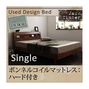 ベッド シングル マットレス付 ボンネルコイル 棚・コンセント ユーズドデザイン|umekiti