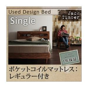 ベッド シングル マットレス付 ポケットコイル 棚・コンセント ユーズドデザイン|umekiti