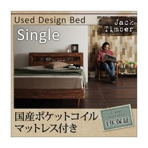 ベッド シングル マットレス付 国産ポケットコイル コンセント ユーズドデザイン|umekiti