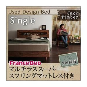 ベッド シングル フランスベッド マットレス 棚・コンセント ユーズドデザイン|umekiti
