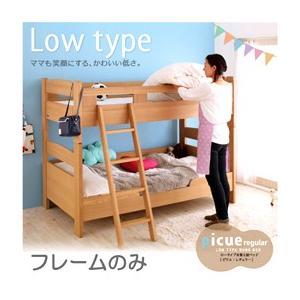 ロータイプ木製2段ベッド 【フレームのみ】|umekiti