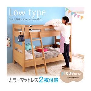 ロータイプ木製2段ベッド 【カラーメッシュマットレス2枚付き】|umekiti