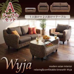 アジアン家具 ソファー 1人掛け+2人掛け+テーブル 応接セット ソファセット umekiti