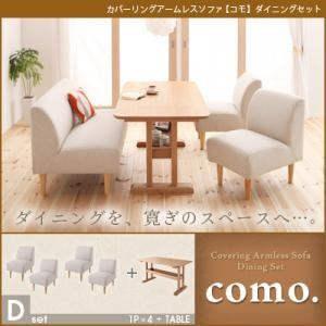 カバーリングアームレスソファ ダイニングセット Dセット|umekiti