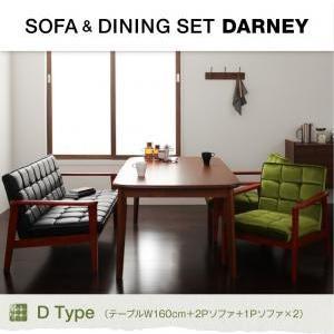 ソファ&ダイニングセット/4点セット Dタイプ(テーブルW160cm+2Pソファ+1Pソファ×2)|umekiti