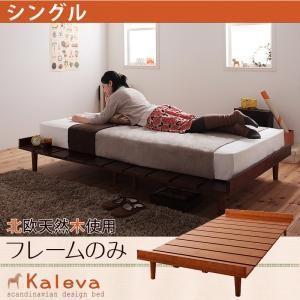 ベッド 北欧 シングル フレームのみ すのこ 天然木 ブラウン デザインベット|umekiti