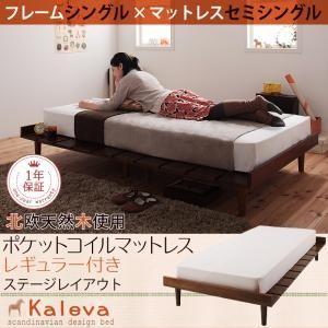 ベッド 北欧 セミシングル マットレス付 ポケットコイル 天然木 デザインベット|umekiti