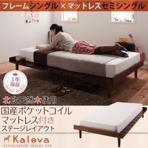 ベッド 国産ポケットコイル セミシングル マットレス付 北欧 天然木 デザインベット|umekiti