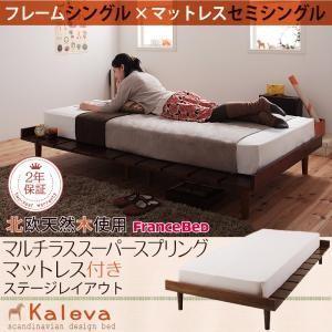 ベッド 北欧 セミシングル フランスベッド マットレス付き 天然木 デザインベット|umekiti