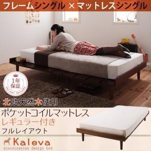 ベッド 北欧 シングル マットレス付 ポケットコイル 天然木 デザインベット|umekiti