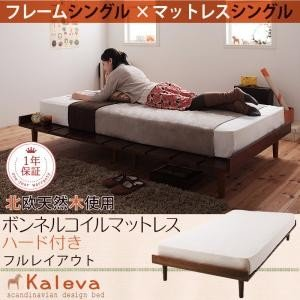ベッド 北欧 シングル マットレス付 ボンネルコイル 天然木 デザインベット|umekiti