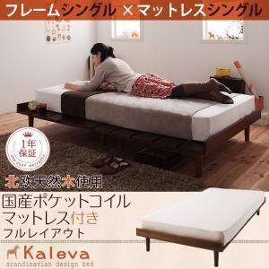 ベッド シングル 国産ポケットコイル マットレス付 北欧 天然木 デザインベット|umekiti