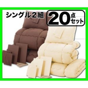 布団セット シングル 和タイプ 2組20点 洗える布団|umekiti