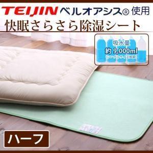 快眠さらさら除湿シート(ハーフサイズ)|umekiti