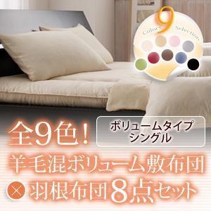 全9色!羊毛混ボリューム敷布団×羽根布団8点セット ボリュームタイプ シングル|umekiti