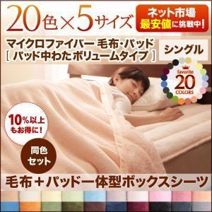 20色から選べるマイクロファイバー毛布・パッド 毛布&パッド一体型ボックスシーツ中わたボリュームタイプセット シングル|umekiti