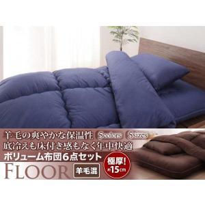 布団セット セミダブル ボリューム布団 6点セット 羊毛混タイプ|umekiti