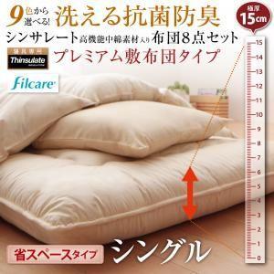 羽毛よりあたたかい 布団セット シングル 洗える 布団 省スペース 和タイプ|umekiti