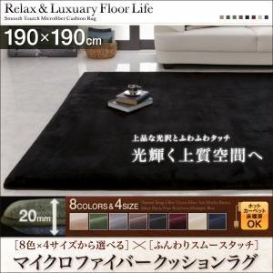8色×4サイズから選べる ふんわりスムースタッチ マイクロファイバークッションラグ 190×190cm umekiti