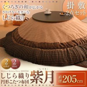 しじら織り円形こたつ布団 直径205cm