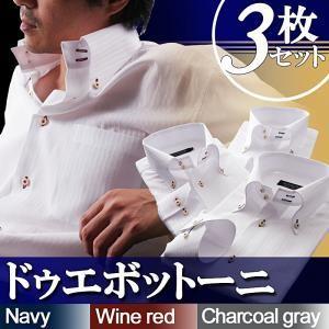 カラーステッチ ドゥエボットーニボタンダウンシャツ3枚セット ホワイト(ワインレッド・ネイビー・チャコールグレーステッチ)  【Notte ノッテ Bタイプ】|umekiti