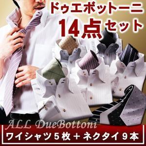 デザイナーズセレクト1週間トコーディネート カラーステッチ ドゥエボットーニシャツ ホワイト14点セット|umekiti