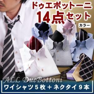 デザイナーズセレクト1週間コーディネート カラーステッチ ドゥエボットーニシャツ カラー14点セット|umekiti