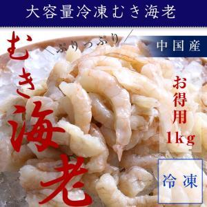 冷凍むき海老1kg