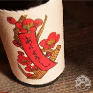 赤短の梅酒 1800ml 「八木酒造/奈良」|umeshu|04