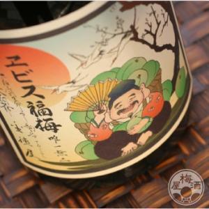 エビス福梅 1800ml 「河内ワイン/大阪」 umeshu 03