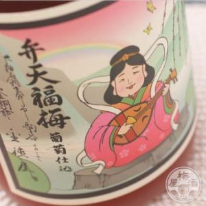 弁天福梅 1800ml 「河内ワイン/大阪」 umeshu 04