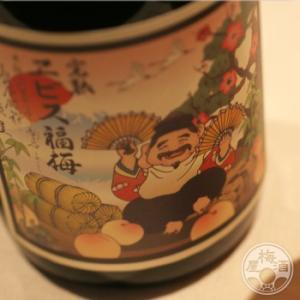 完熟エビス福梅 1800ml 「河内ワイン/大阪」|umeshu|03