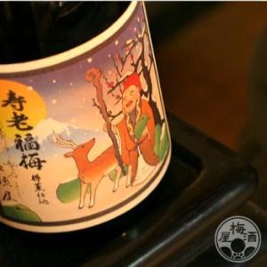 寿老福梅 720ml 「河内ワイン/大阪」|umeshu|04