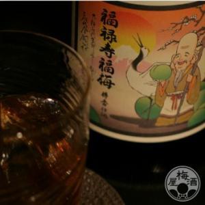 福禄寿福梅 1800ml 「河内ワイン/大阪」 umeshu 03