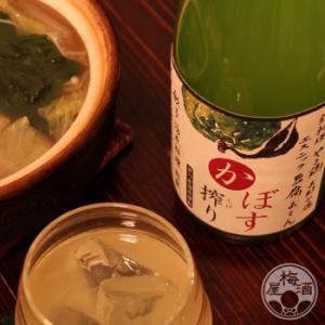 かぼす搾り 1800ml 「浪乃音酒造/滋賀」|umeshu