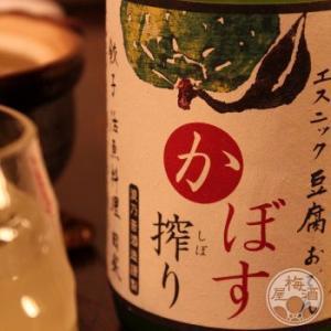 かぼす搾り 1800ml 「浪乃音酒造/滋賀」|umeshu|04