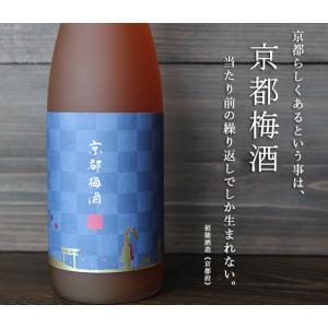 京都梅酒 1800ml 「招徳酒造/京都」|umeshu|03