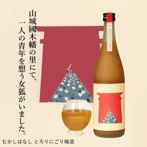 むかしはなし とろりにごり梅酒 720ml 室町酒造/岡山県|umeshu